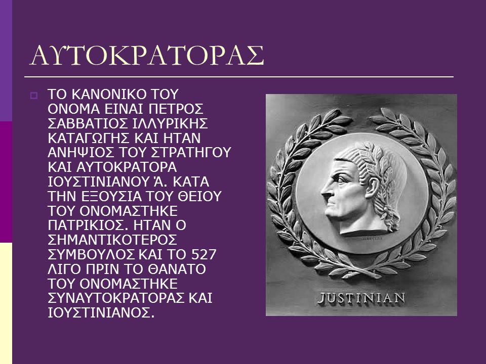 ΑΥΤΟΚΡΑΤΟΡΑΣ