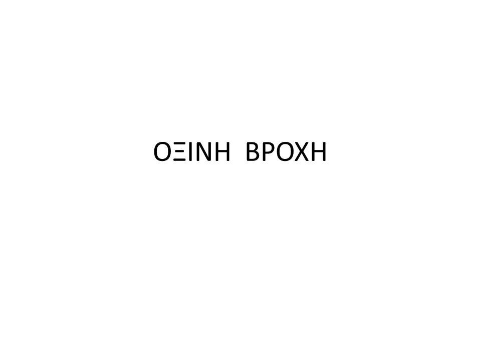 ΟΞΙΝΗ ΒΡΟΧΗ