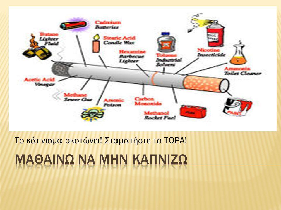 Το κάπνισμα σκοτώνει! Σταματήστε το ΤΩΡΑ!