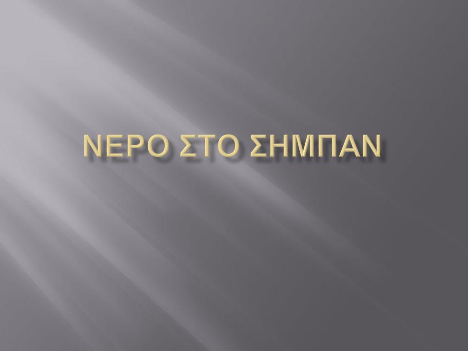 ΝΕΡΟ ΣΤΟ ΣΗΜΠΑΝ