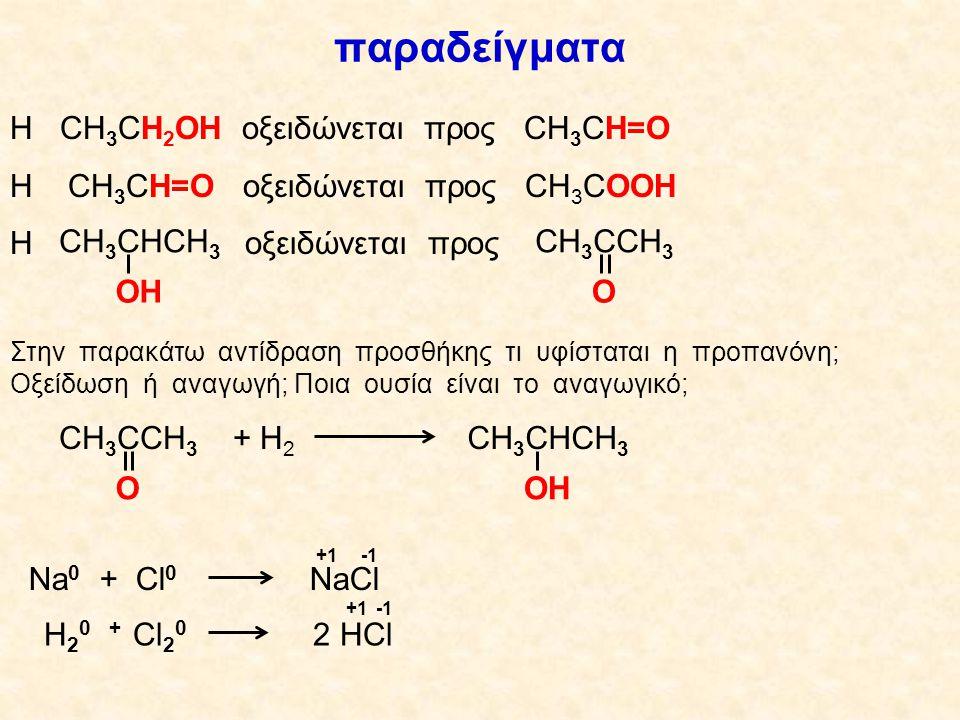 παραδείγματα Η CH3CH2OH οξειδώνεται προς CH3CH=O