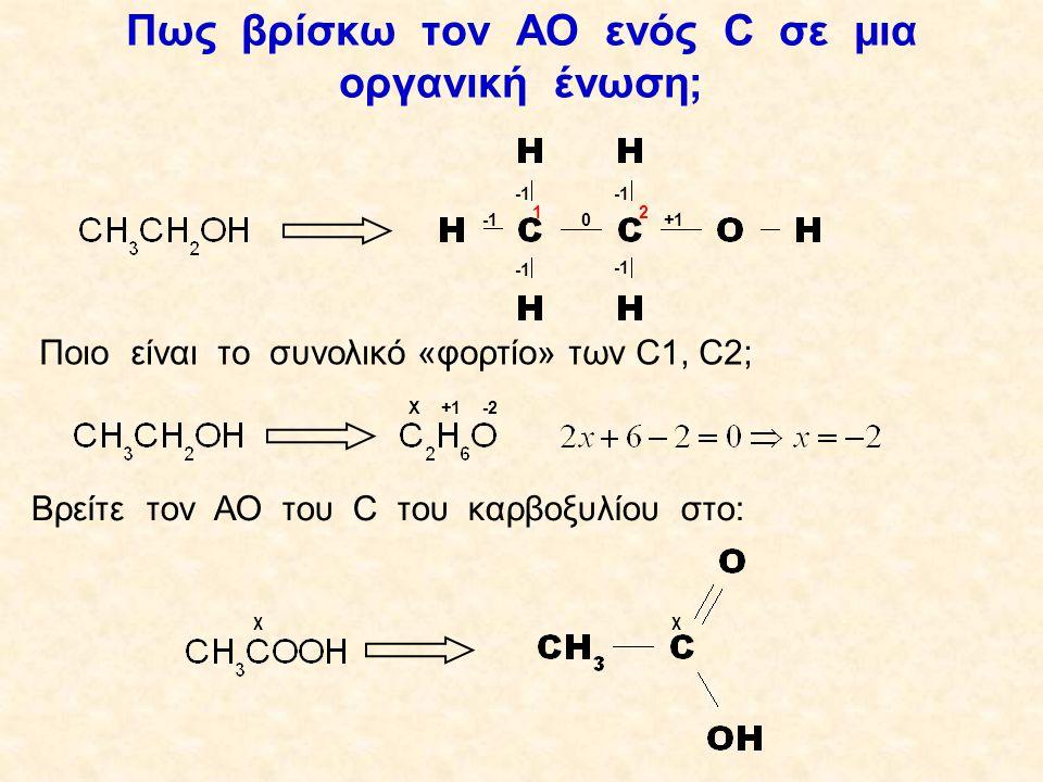 Πως βρίσκω τον ΑΟ ενός C σε μια οργανική ένωση;