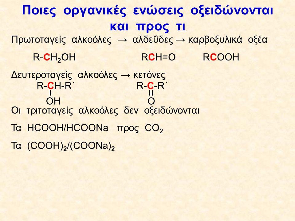 Ποιες οργανικές ενώσεις οξειδώνονται και προς τι