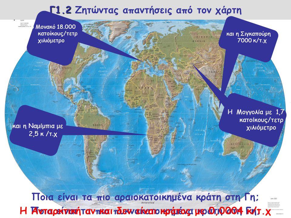 Γ1.2 Ζητώντας απαντήσεις από τον χάρτη