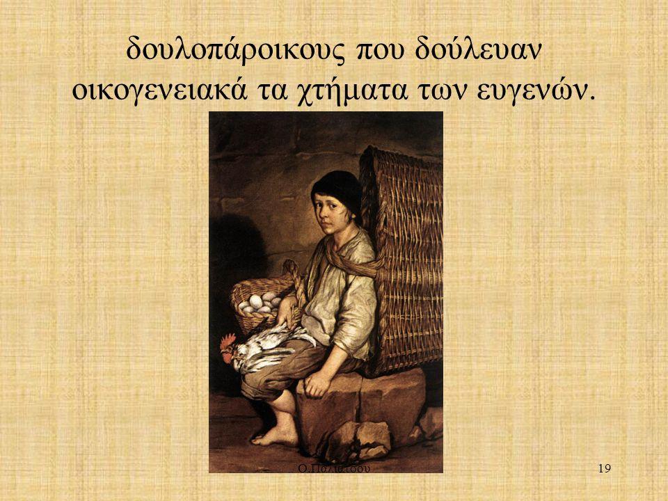 δουλοπάροικους που δούλευαν οικογενειακά τα χτήματα των ευγενών.