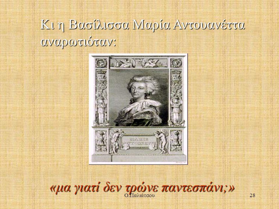 Κι η Βασίλισσα Μαρία Αντουανέττα αναρωτιόταν: