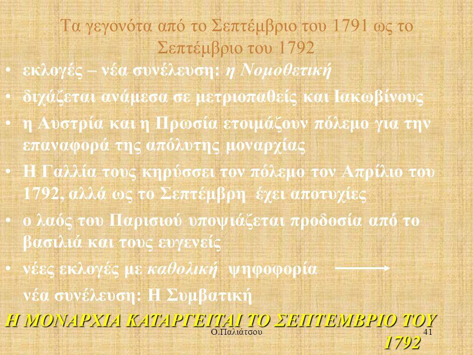 Τα γεγονότα από το Σεπτέμβριο του 1791 ως το Σεπτέμβριο του 1792