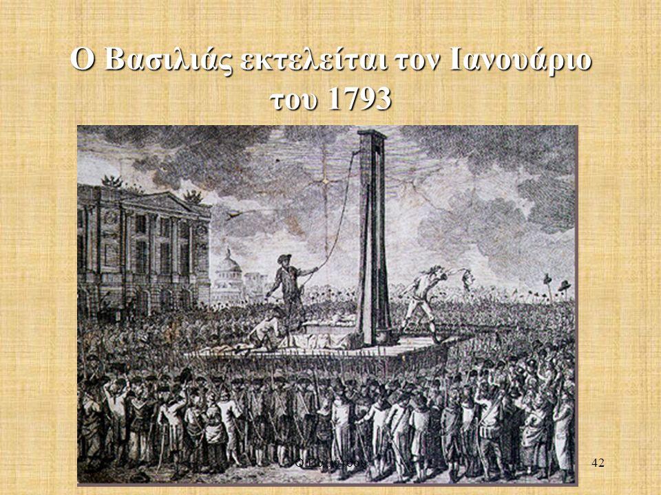 Ο Βασιλιάς εκτελείται τον Ιανουάριο του 1793