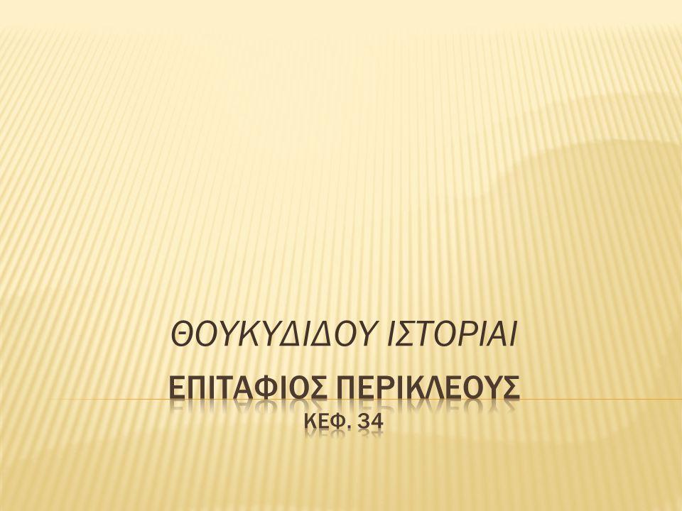 ΕΠΙΤΑΦΙΟΣ ΠΕΡΙΚΛΕΟΥΣ κεφ. 34