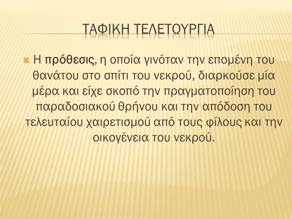 ΤΑΦΙΚΗ ΤΕΛΕΤΟΥΡΓΙΑ