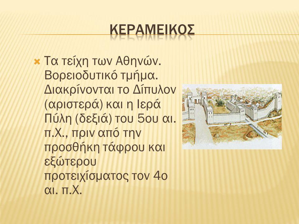 ΚΕΡΑΜΕΙΚΟΣ