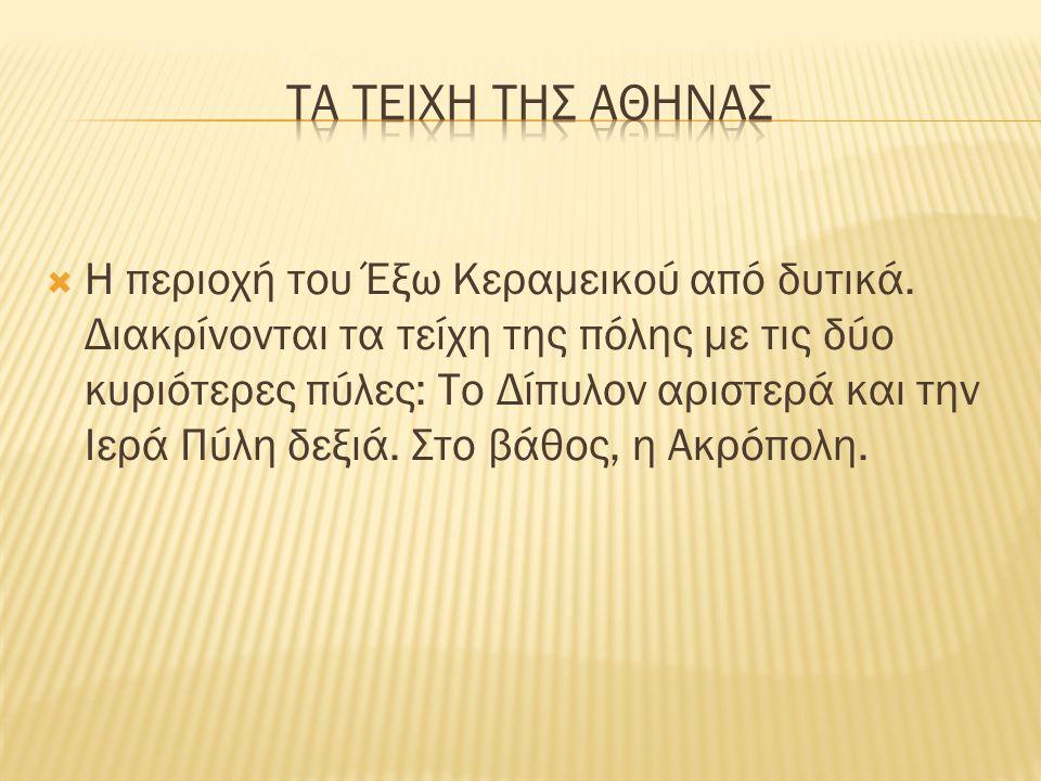 Τα τειχη της Αθηνας