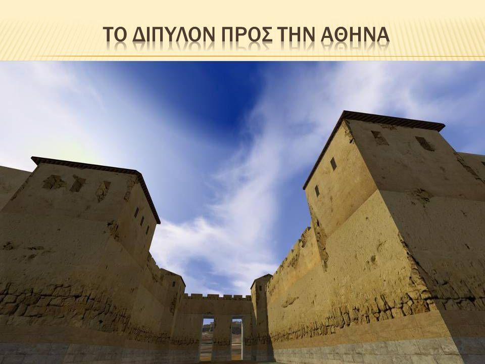 Το Διπυλον προς την Αθηνα