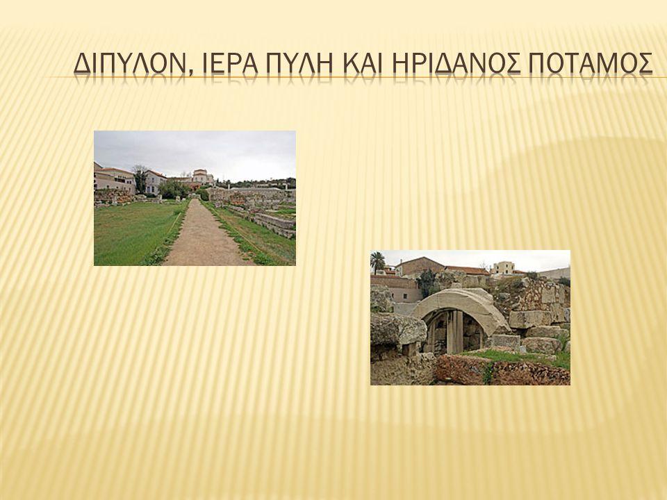 Διπυλον, Ιερα Πυλη και Ηριδανος ποταμος