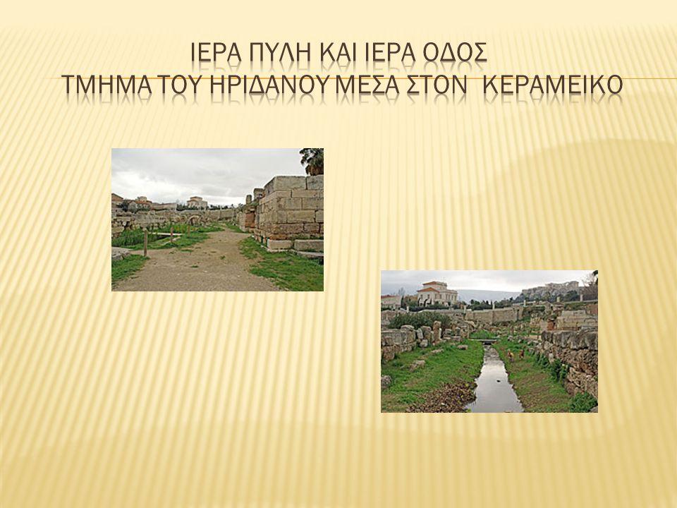 Ιερα Πυλη και Ιερα Οδος Τμημα του Ηριδανου μεσα στον Κεραμεικο