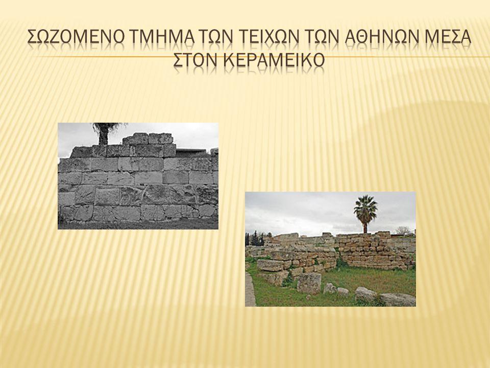 Σωζομενο τμημα των τειχων των Αθηνων μεσα στον Κεραμεικο
