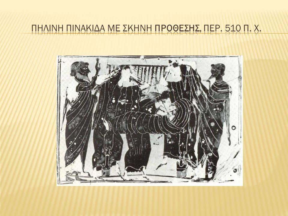 ΠΗλινη πινακΙδα με σκηνΗ πρΟθεσης, περ. 510 π. Χ.
