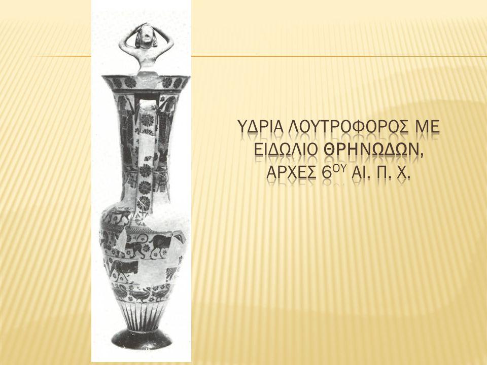 ΥδρΙα λουτροφΟρος με ειδΩλιο θρηνωδΩΝ, αρχΕς 6ου αι. π. Χ.