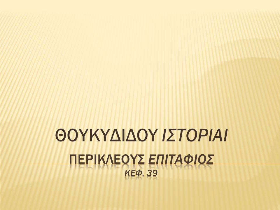 ΠΕΡΙΚΛΕΟΥΣ ΕΠΙΤΑΦΙΟΣ ΚΕΦ. 39