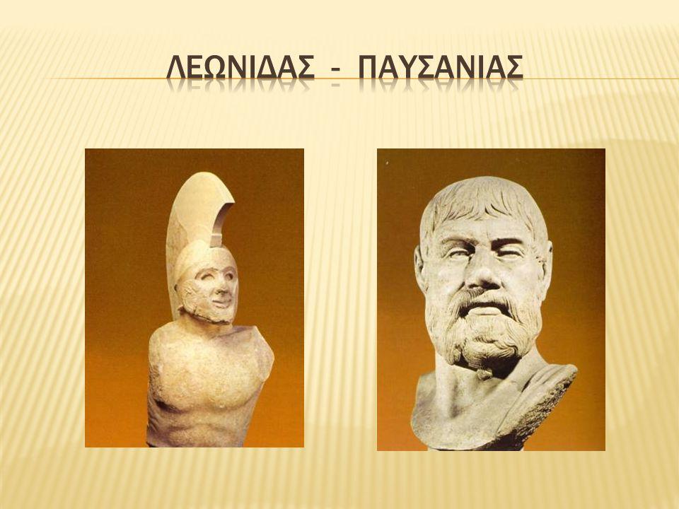 Λεωνιδας - Παυσανιας