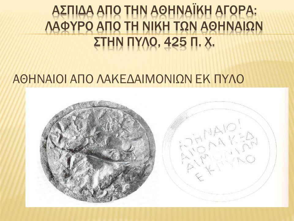 Ασπιδα απο την Αθηναϊκη Αγορα: λαφυρο απο τη νικη των Αθηναιων στην Πυλο, 425 π. Χ.