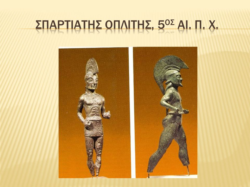 Σπαρτιατης οπλιτης, 5ος αι. π. Χ.