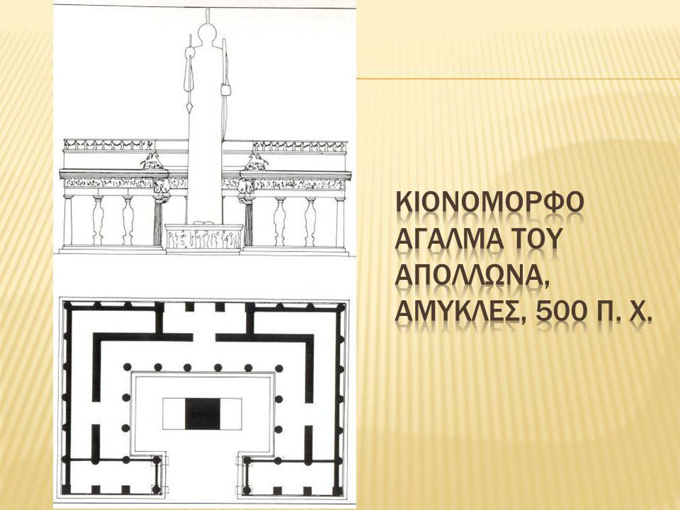 Κιονομορφο αγαλμα του απολλωνα, αμυκλεσ, 500 π. χ.