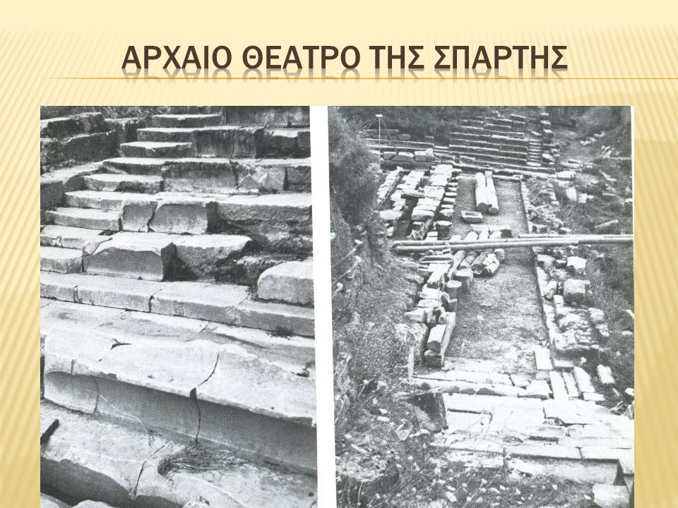 Αρχαιο θεατρο της σπαρτησ