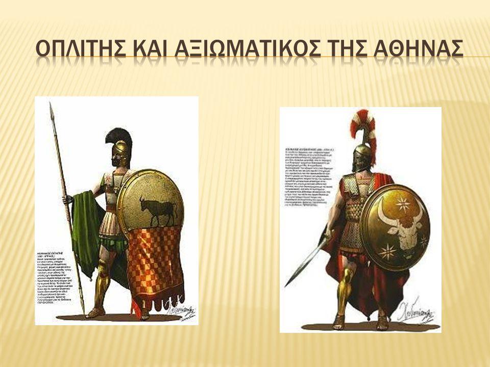 Οπλιτησ και αξιωματικοσ της αθηνασ
