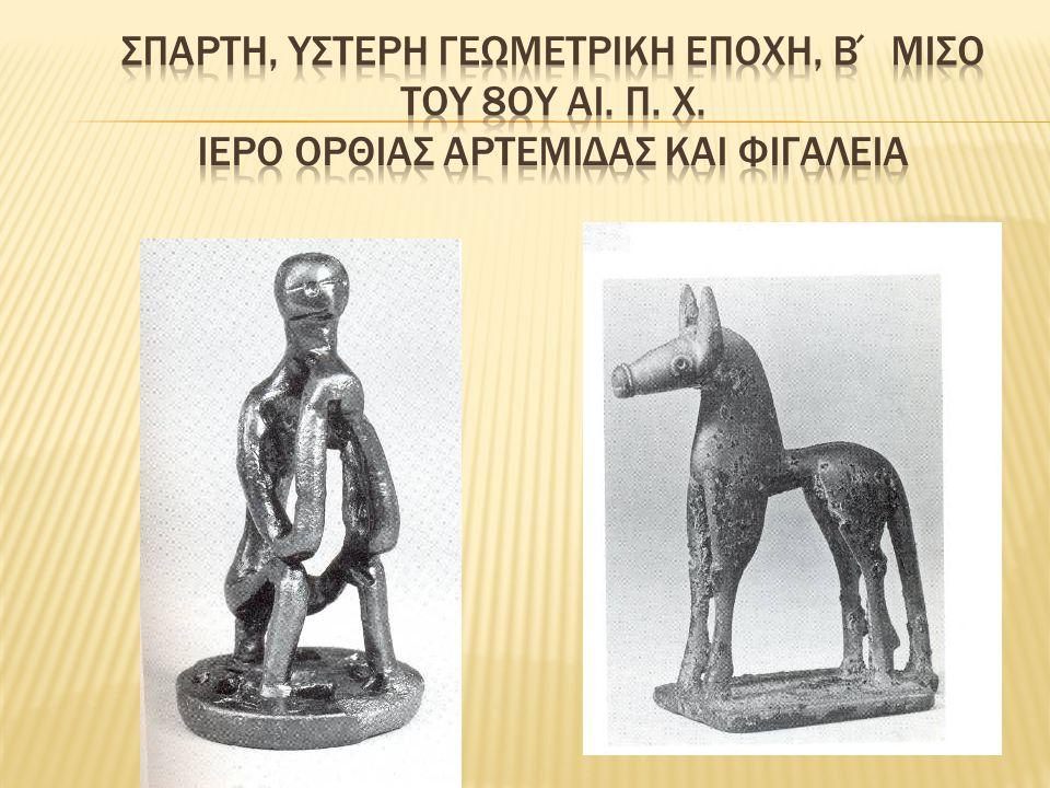 Σπαρτη, υστερη Γεωμετρικη εποχη, β΄ μισο του 8ου αι. π. Χ