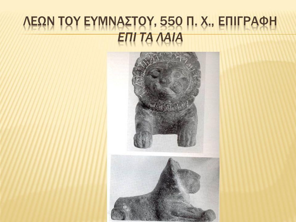 Λεων του Ευμναστου, 550 π. Χ., επιγραφη επι τα λαια