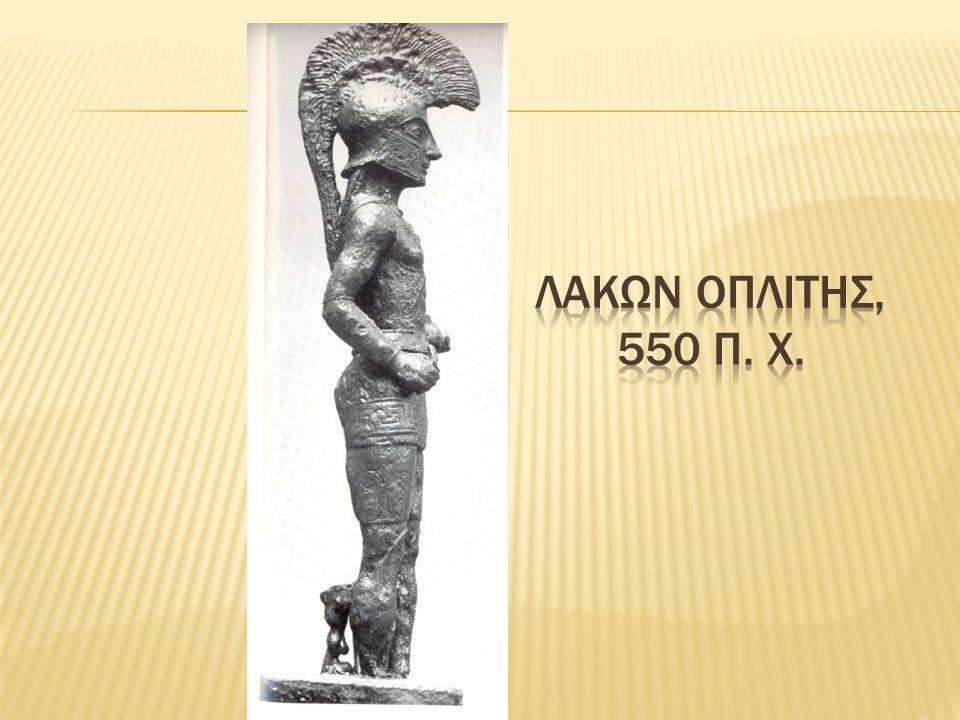 Λακων οπλιτης, 550 π. Χ.