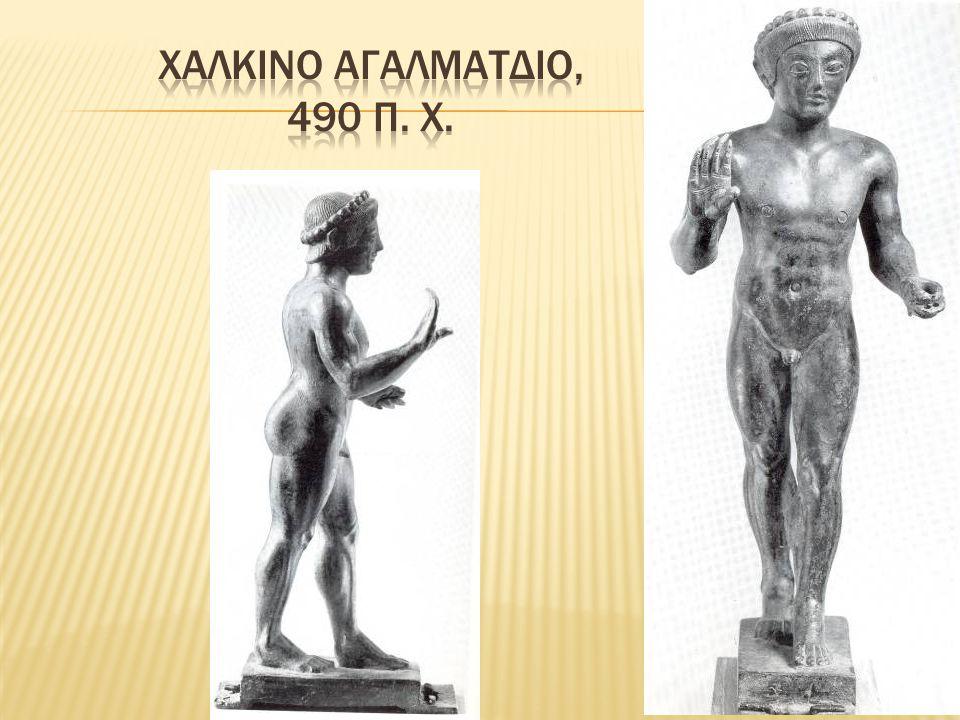 Χαλκινο αγαλματδιο, 490 π. Χ.