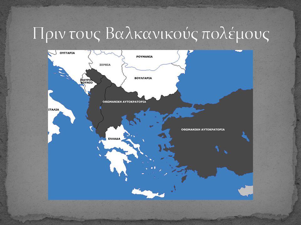 Πριν τους Βαλκανικούς πολέμους