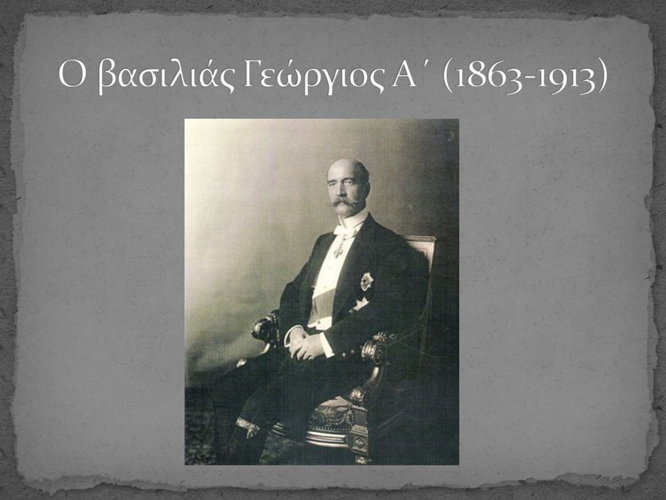 Ο βασιλιάς Γεώργιος Α΄ (1863-1913)