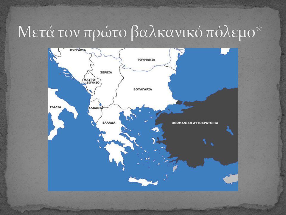 Μετά τον πρώτο βαλκανικό πόλεμο*