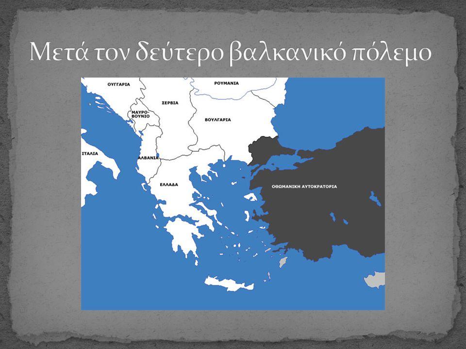 Μετά τον δεύτερο βαλκανικό πόλεμο
