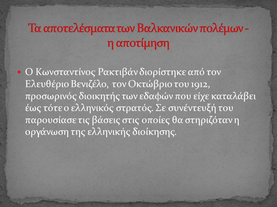 Τα αποτελέσματα των Βαλκανικών πολέμων - η αποτίμηση