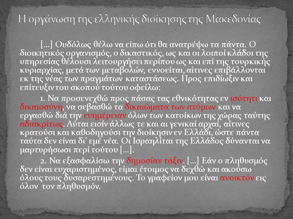 Η οργάνωση της ελληνικής διοίκησης της Μακεδονίας