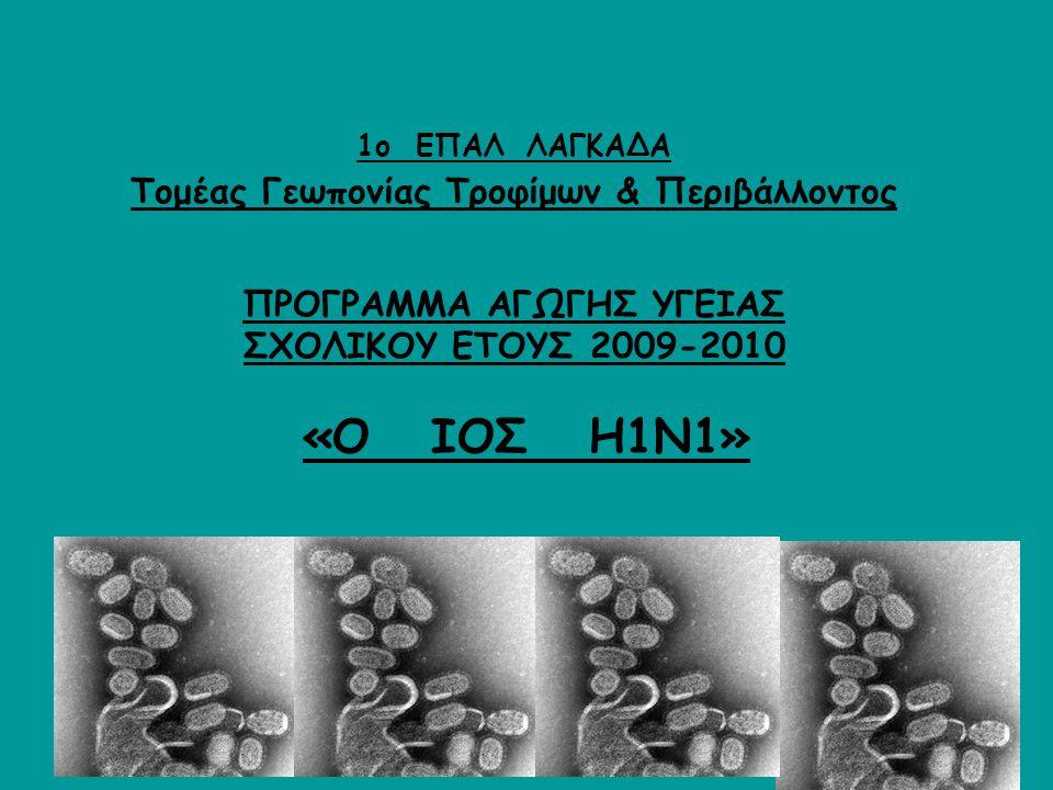1ο ΕΠΑΛ ΛΑΓΚΑΔΑ Τομέας Γεωπονίας Τροφίμων & Περιβάλλοντος ΠΡΟΓΡΑΜΜΑ ΑΓΩΓΗΣ ΥΓΕΙΑΣ ΣΧΟΛΙΚΟΥ ΕΤΟΥΣ 2009-2010