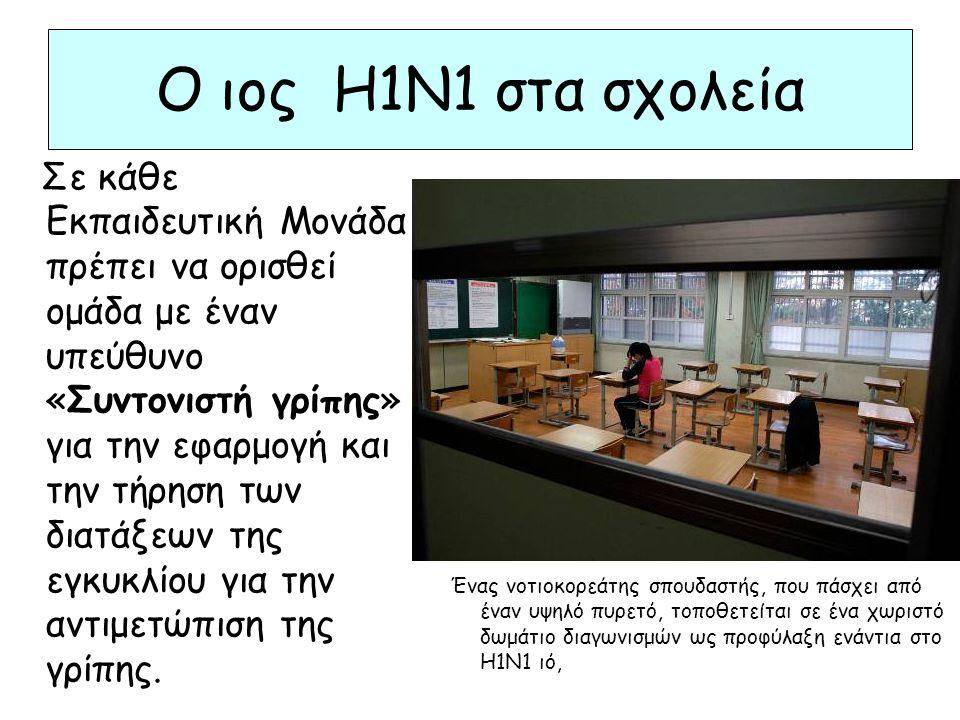 Ο ιος Η1Ν1 στα σχολεία