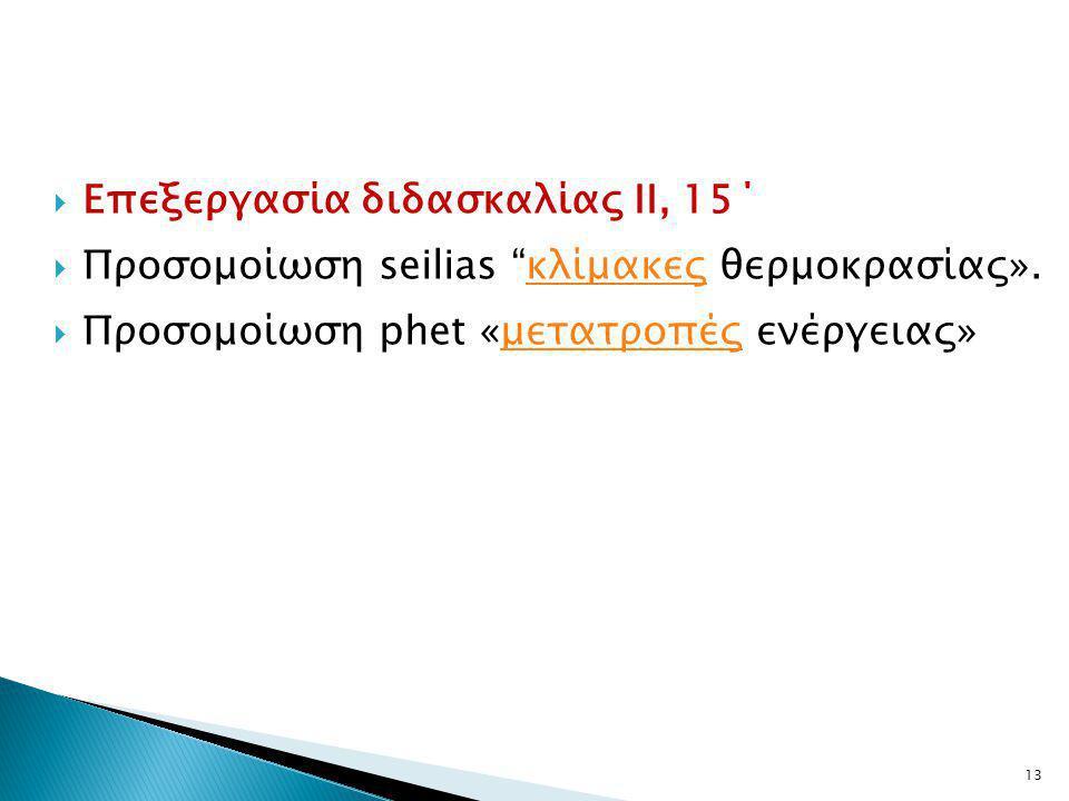 Επεξεργασία διδασκαλίας ΙI, 15΄