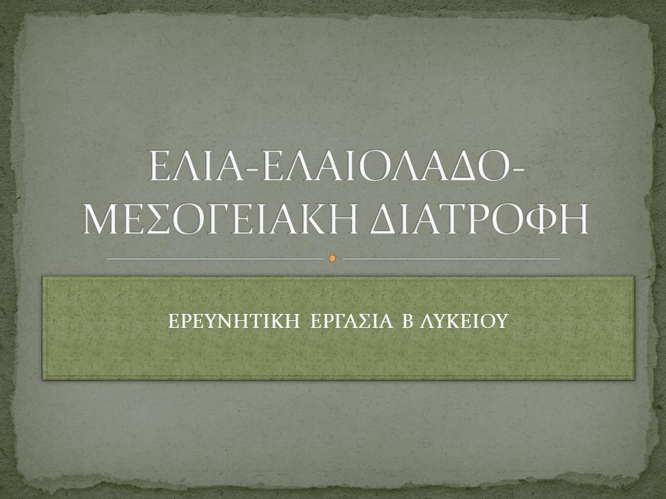 ΕΛΙΑ-ΕΛΑΙΟΛΑΔΟ-ΜΕΣΟΓΕΙΑΚΗ ΔΙΑΤΡΟΦΗ