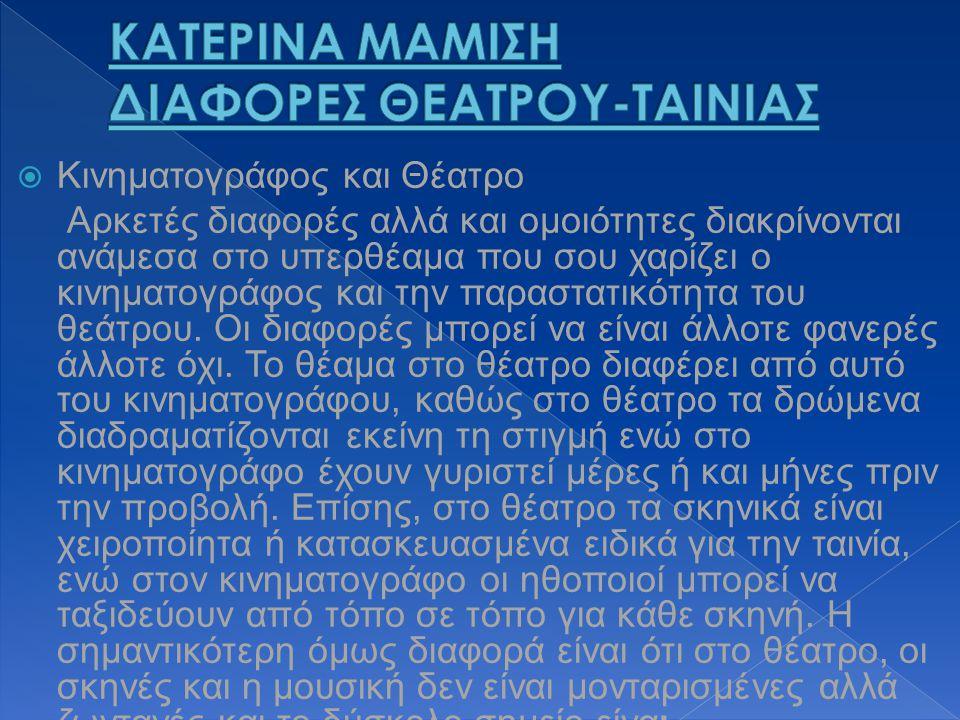ΚΑΤΕΡΙΝΑ ΜΑΜΙΣΗ ΔΙΑΦΟΡΕΣ ΘΕΑΤΡΟΥ-ΤΑΙΝΙΑΣ