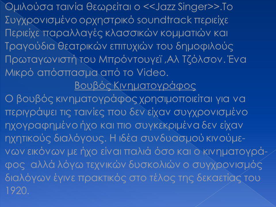 Ομιλούσα ταινία θεωρείται ο <<Jazz Singer>>