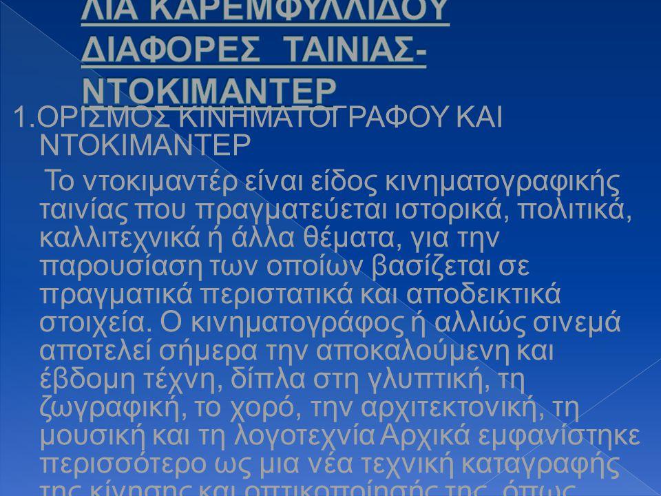 ΛΙΑ ΚΑΡΕΜΦΥΛΛΙΔΟΥ ΔΙΑΦΟΡΕΣ ΤΑΙΝΙΑΣ-ΝΤΟΚΙΜΑΝΤΕΡ
