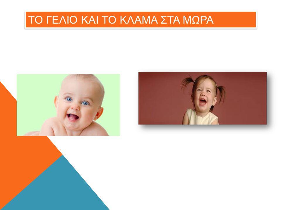 Το γελιο και το κλαμα Στα μωρα