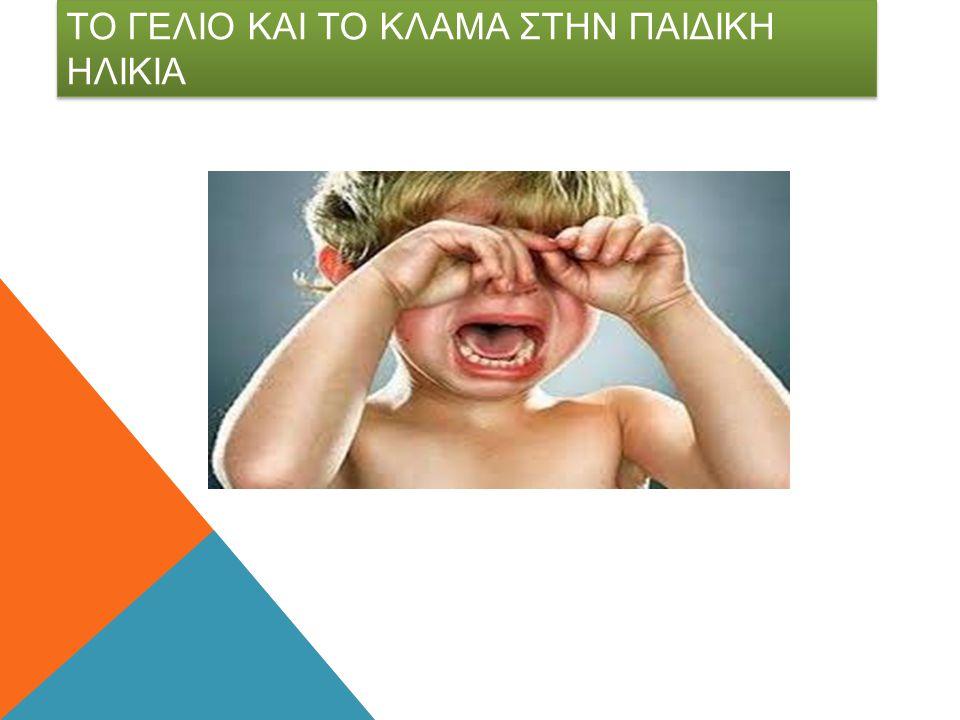 Το γελιο και το κλαμα Στην παιδικη ηλικια