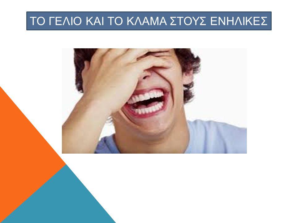 Το γελιο και το κλαμα ΣτουΣ ενηλικες