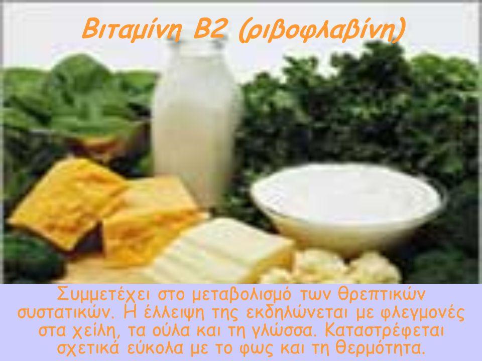 Βιταμίνη Β2 (ριβοφλαβίνη)